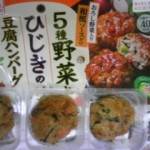冷凍食品の「ひじき豆腐ハンバーグ」が美味しい