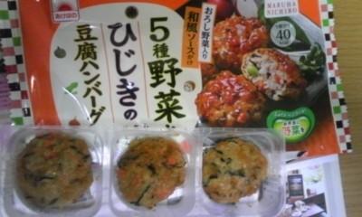 ひじきの豆腐ハンバーグ