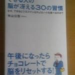 「できる人の脳が冴える30の習慣」 ダイスケ必読の一冊
