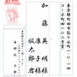 年賀状の宛名の書き方、家族を連名で記載する際のマナーを解説