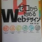 webデザインの基礎が学べる書籍を紹介