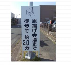浜松まつり無料駐車場 看板