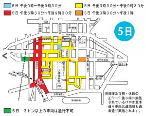 5月5日交通規制