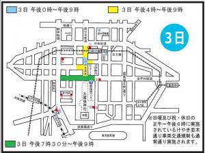 5-3交通規制