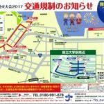 横須賀花火大会2017の屋台や交通規制、穴場の情報まとめ