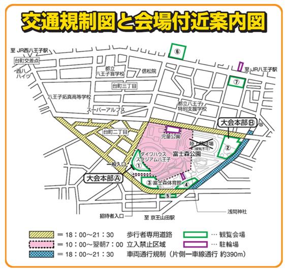 八王子 交通規制マップ