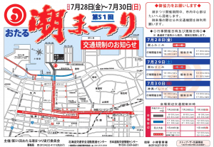 小樽 交通規制