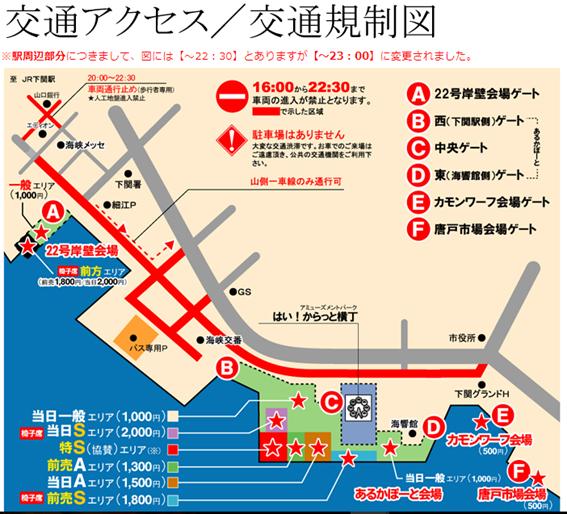 関門 交通規制マップ