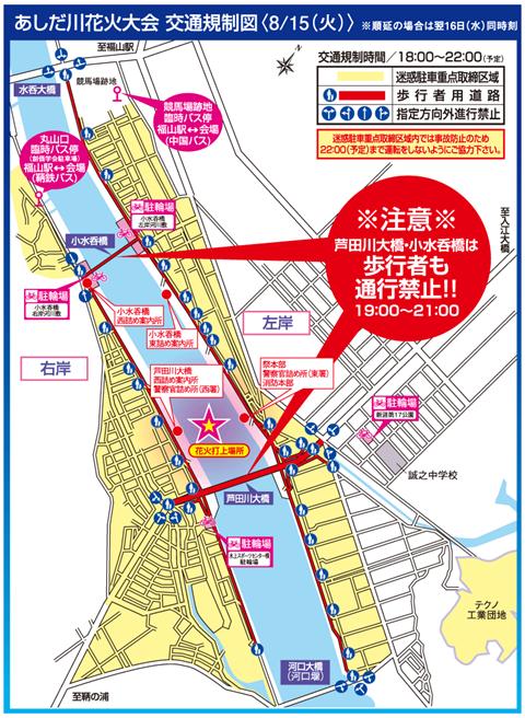 福山 交通規制