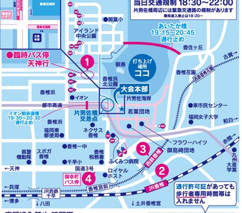 福岡 交通規制