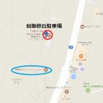 鳥取砂丘イルミネーション2017の期間や時間、混雑、駐車場、料金などまとめ