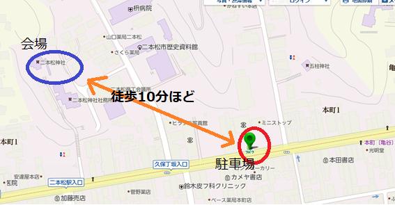 リパーク二本松大東銀行