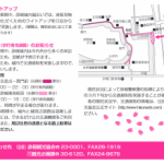 彦根城桜祭り2018の駐車場や屋台、交通規制、見頃、ライトアップなどまとめ